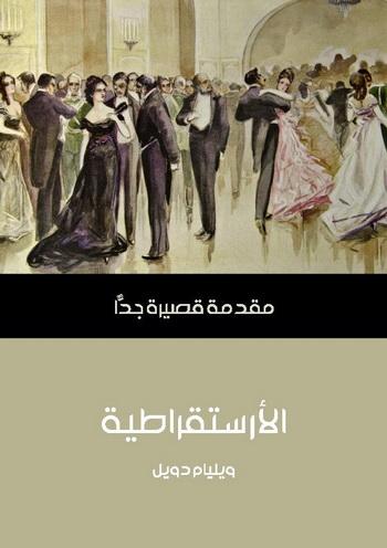 """الأرستقراطية """" مقدمة قصيرة جدا""""  -  ويليام دويل Oia10"""