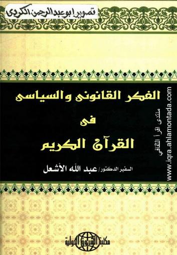 الفكر القانوني والسياسي في القرآن الكريم - د.عبدالله الأشعل  Oid00010