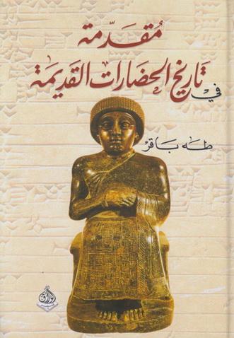 مقدمة  في تاريخ الحضارات القديمة - الجزء الأول والثاني  -  طه باقر Oio_ia10