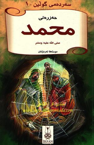 محمد صلی الله علیه وسلم  - مصطفی أردوغان Oo_eoa10