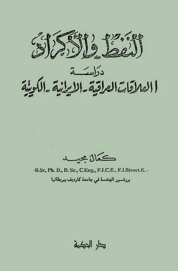 النفط والأكراد ( دراسة العلاقات العراقية - الإيرانية - الكويتية ) - كمال مجيد Ooi00010