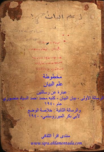 مخطوطة - علم البيان  - بخط : محمد احمد السياه منصوري Ou10