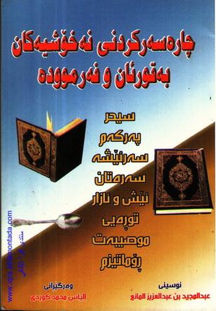 چارهسهركردنی نهخۆشیهكان به قورئان و فهرمووده - عبدالمجید بن عبدالعزیز المانع  Oueaue11