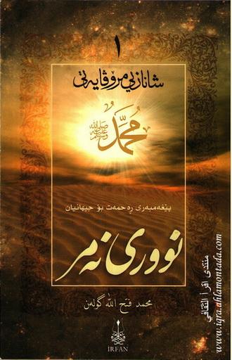 شانازي مرۆڤایهتی محمد صلی الله علیه وسلم - محمد فتح الله گولن Ouua_o10