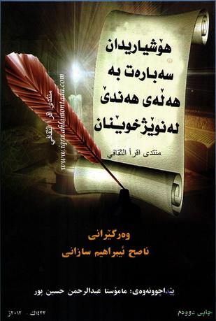 هۆشیاری دان بهههڵهی ههندێ له نوێژخوێنان - محمود المصری (أبو عمار)  Uoaa_o10