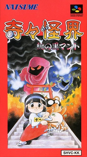 ♥ We love 2D: Super Famicom ♥ 51030_10