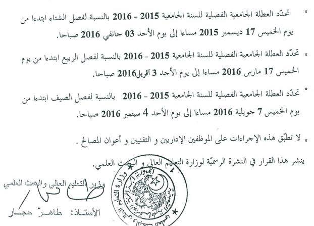 رزنامة العطل الجامعية لسنة 2015/2016 114