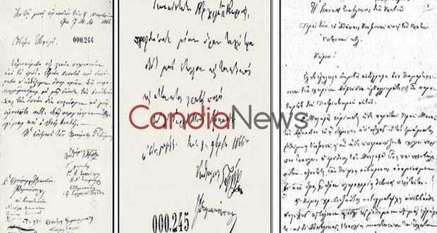 """Αρκαδι: 8 Νοεμβρίου '66: """"Ευρισκόμεθα εις στενήν πολιορκίαν από το πρωί""""- Οι δραματικές επιστολές των υπερασπιστών του Αρκαδίου (ντοκουμέντα) Arkadi10"""