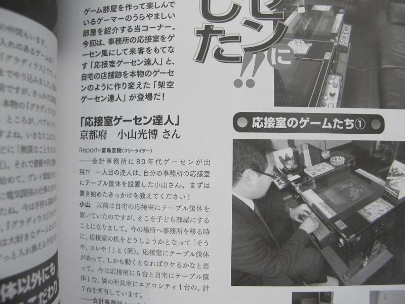 La Gameroom du Greg - Page 7 Shooti12