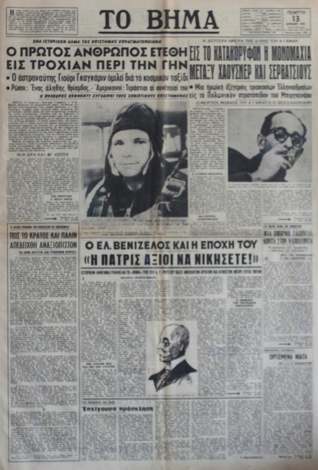 Youri Gagarine (1934-1968) - Page 4 Img_9323