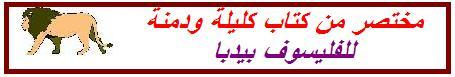 عرض الكتاب ترجمة عبد الله بن المقفع E_kale10