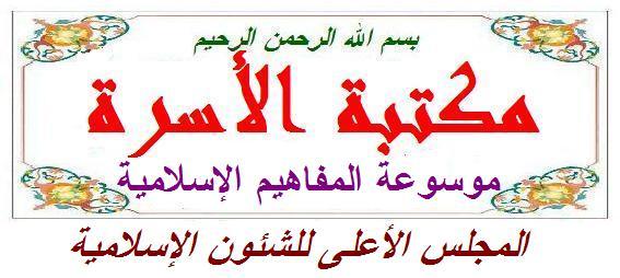 حرف الواو وحرف الياء ختام الموسوعة Mfahem10