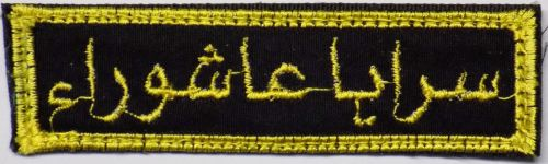 Peace Brigades and Brigades of the Popular Defense patches - Page 2 Ashura11