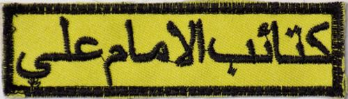 Peace Brigades and Brigades of the Popular Defense patches - Page 2 Imam_a11