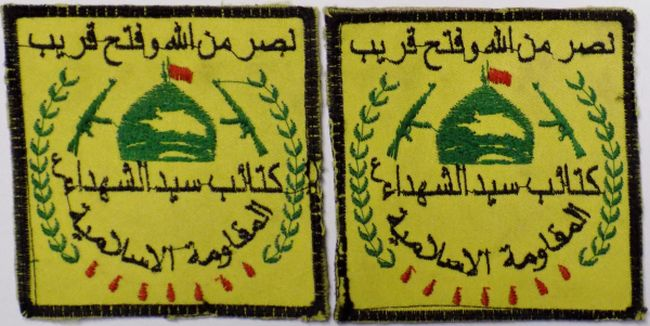 Peace Brigades and Brigades of the Popular Defense patches - Page 2 Master12
