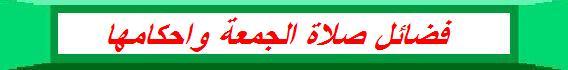 فضائل صلاة الجمعة واحكامها E210