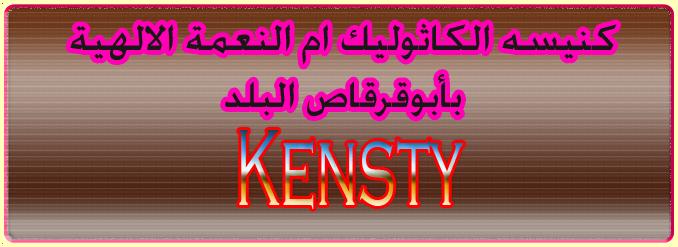 Kensty - ام النعمة الالهية