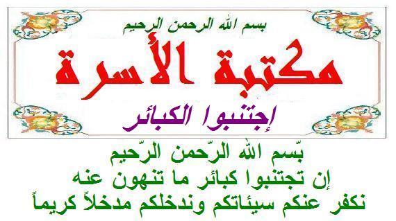 الكبائر [من 1 الى 11] Kabbar10