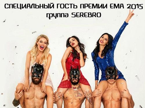 Выступления группы Серебро - Страница 3 01645311