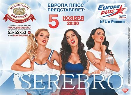Выступления группы Серебро - Страница 3 01764011
