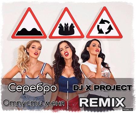Ремиксы песен группы Серебро - Страница 2 01807210