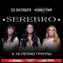 Постеры для выступления Серебра - Страница 3 01610710