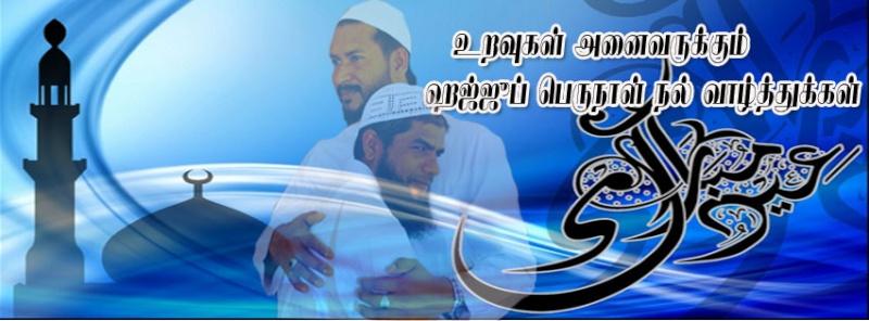 தியாகத்திருநாள்  புனித ஹஜ்ஜுப்பெருநாள் வாழ்த்துக்கள் உறவுகளே. Eid_ul10