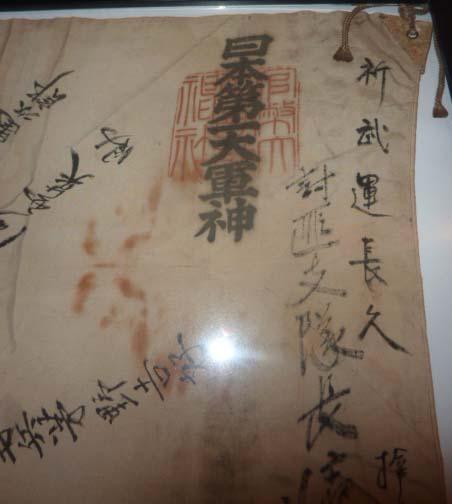 Hinomaru Yosegaki  P1080717