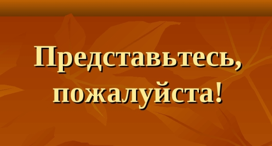 ПРЕДСТАВЬТЕСЬ, ПОЖАЛУЙСТА! - Страница 3 Img512