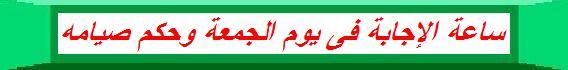 ساعة الإجابة فى يوم الجمعة وحكم صيامه E10