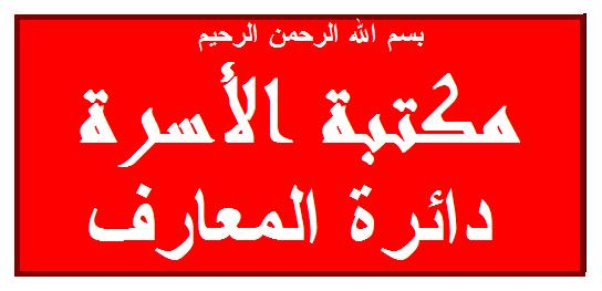 عيش الغراب أو المشروم Maref10