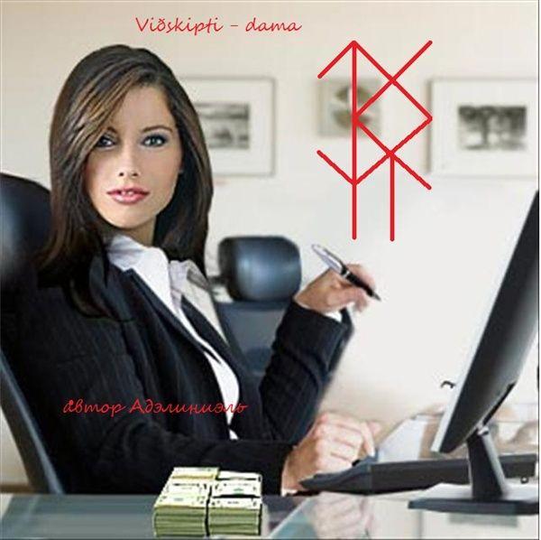 Бизнес - Леди  118e5011
