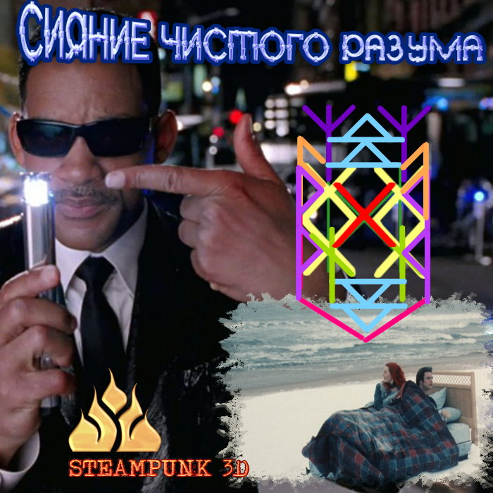 Став СИЯНИЕ ЧИСТОГО РАЗУМА 12465510