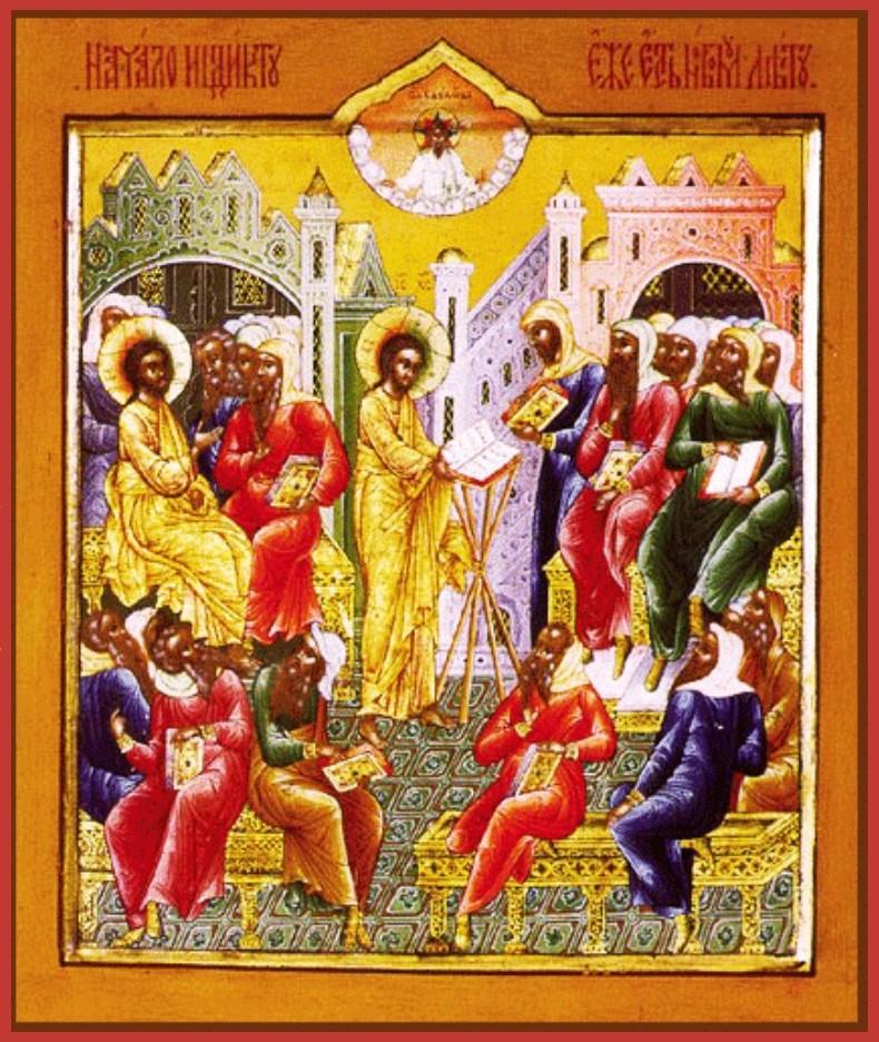 14 сентября Освященное время Церкви: церковное новолетие и миротворный круг. Origin10