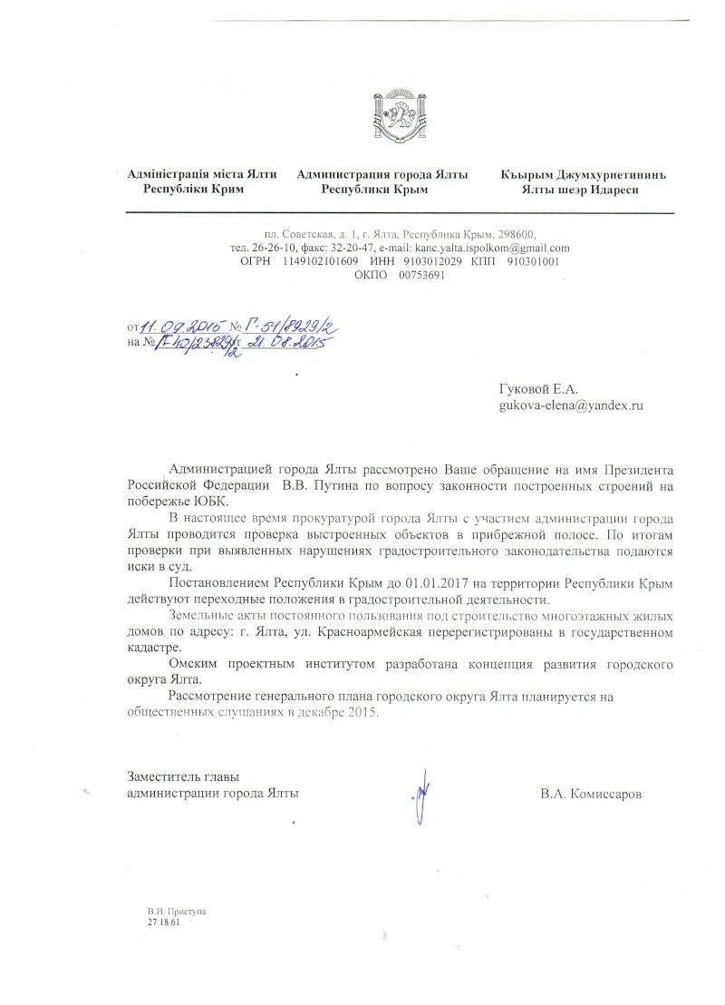 ПРОТИВОРЕЧИВЫЕ ОТВЕТЫ ИЗ АДМИНИСТРАЦИИ ГОРОДА ЯЛТЫ Oda_o_11