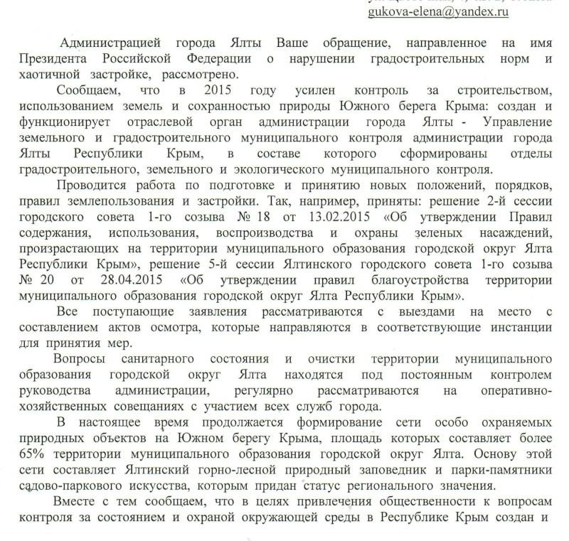 ОТВЕТ главы города на мое заявление ПУТИНУ Page111