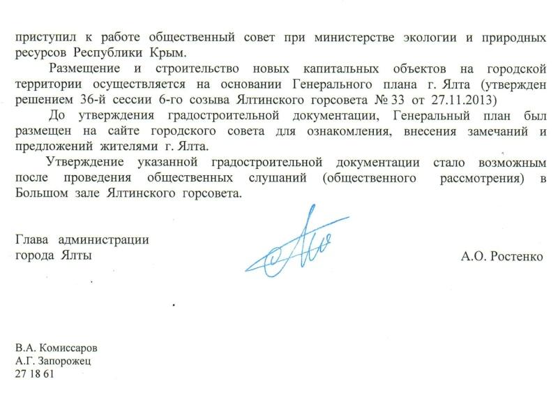 ОТВЕТ главы города на мое заявление ПУТИНУ Page210