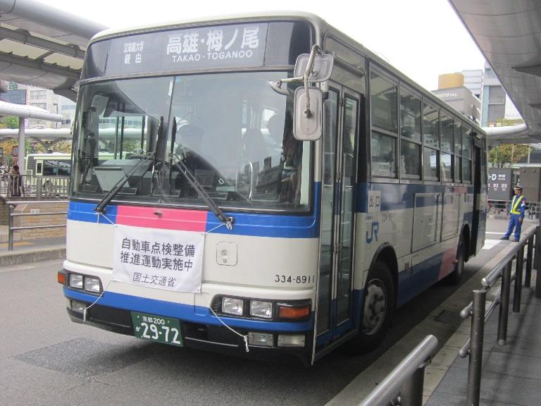 [2015年の夏][京都市] 西日本JRバス Img_5710
