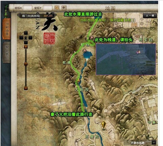 5.a Yanmen Wulin route 1 Yanmen16