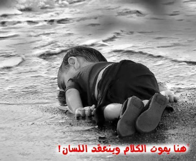 صور مؤلمة لطفل لاجئ سوري قذفته الأمواج إلى سواحل تركيا  11145210