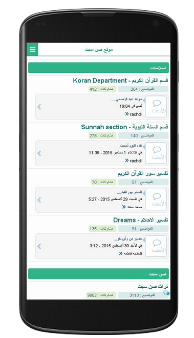 جديد : تحديث نسخة الجوال فى موقع صن سيت لأحدث نسخة هاتفية مطورة 666610