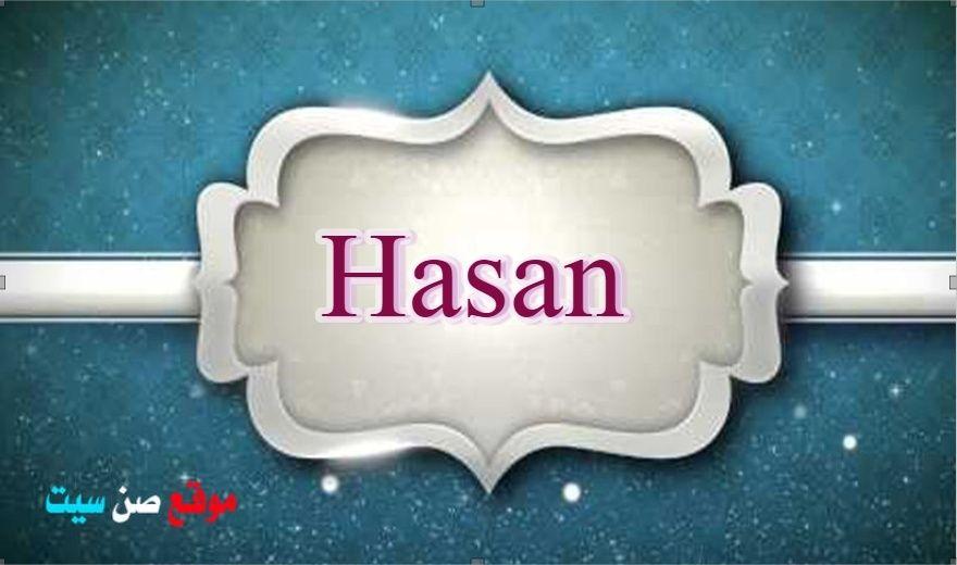 اسم حسن في صورة  Downlo16