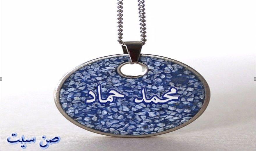 اسم محمد حماد في صورة  Downlo26
