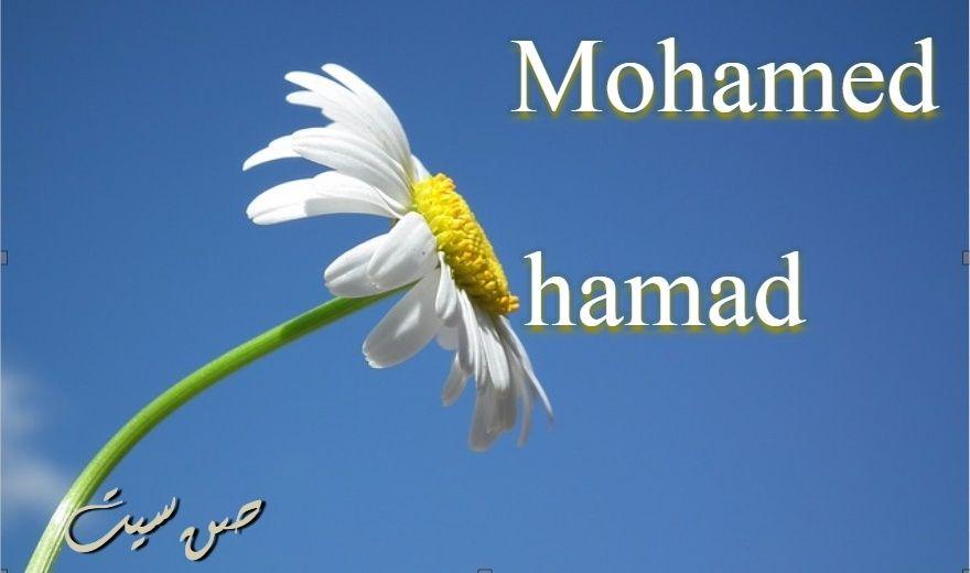 اسم محمد حماد في صورة  Downlo27