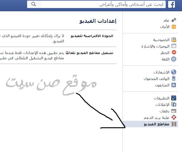 حصرى : كيفية ايقاف الفيديوهات التى تعمل تلقائيا فى الفيس بوك Untitl11