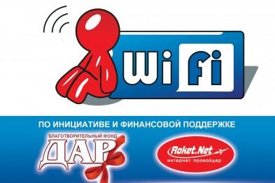 В нижнем парке открыта бесплатная Wi-Fi – раздача _fai1_10