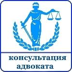 Форум Haifa-city. Раздел 'Консультация адвоката'.Консультации ведёт адвокат Кира Хаят.