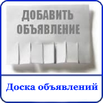 Бесплатная доска объявлений форума 'Haifa-city'. 'Haifa-city' - израильский форум на русском языке.