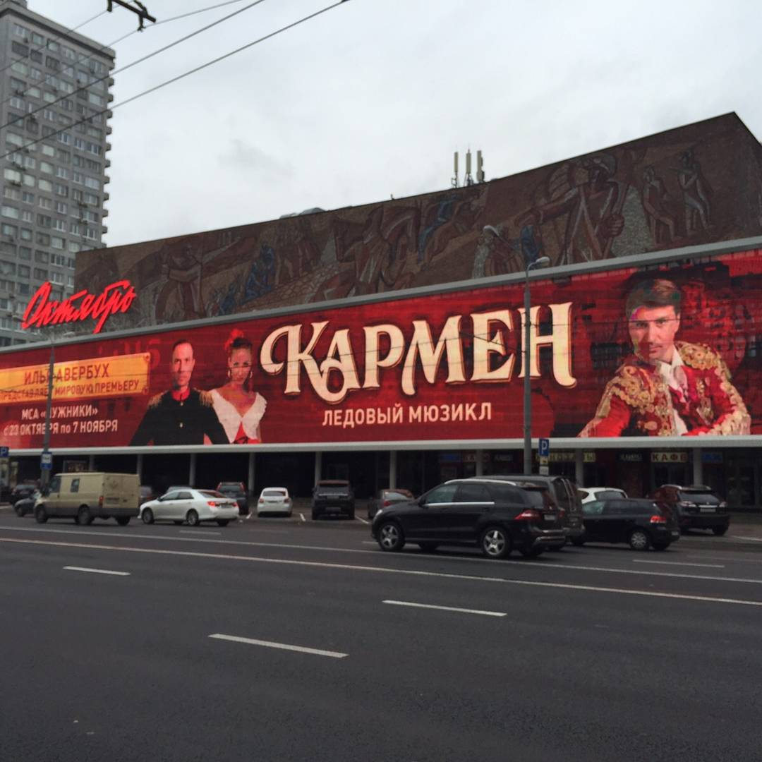 """Москва. Ледовый спектакль """"Кармен"""" 11252610"""