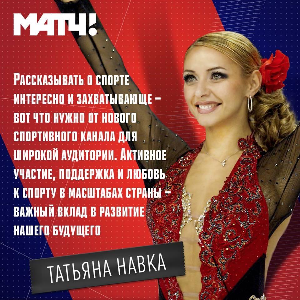 Татьяна Навка - ведущая канала Матч-ТВ 12088210